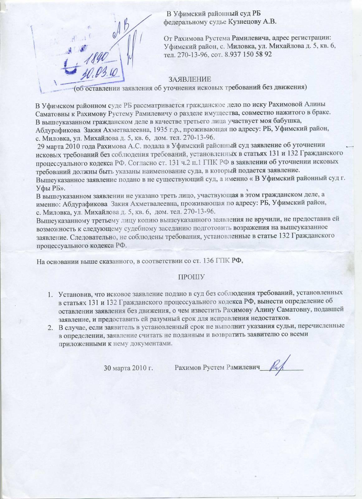 Госпошлина при частичном оставлении исковых требований без рассмотрения Совета