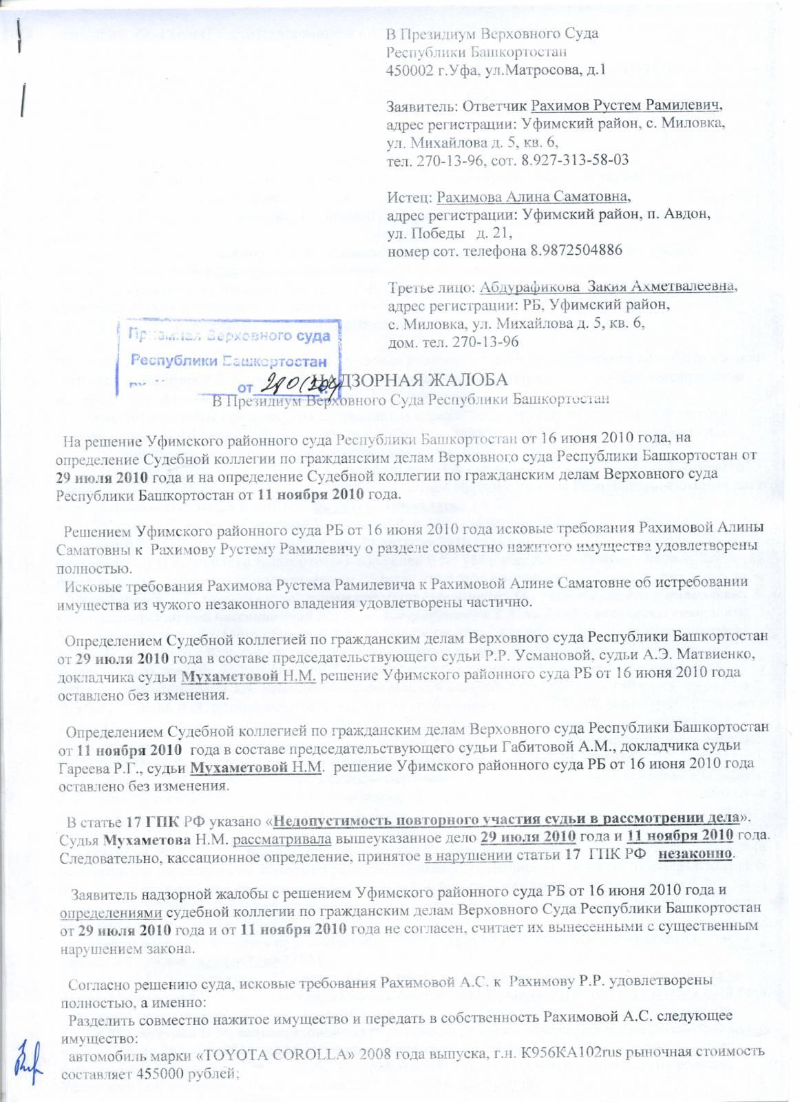 движение дел верховный суд республики башкортостан: