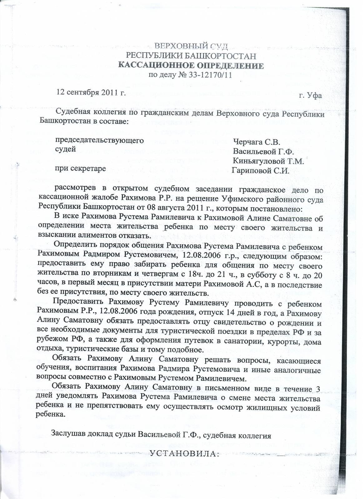 Неполный рабочий день: Трудовой кодекс. Статья 93 ТК РФ