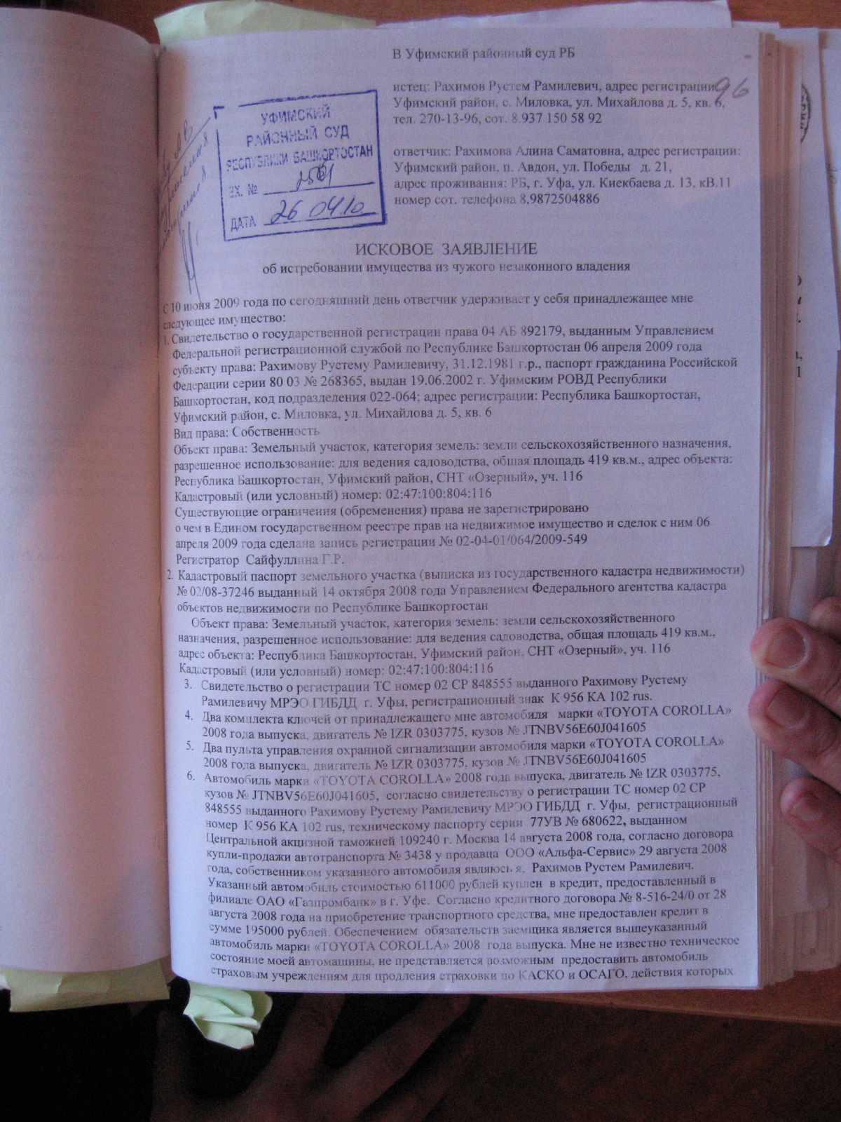 ходатайство об истребовании бухгалтерских документов образец